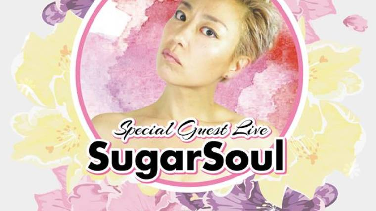 "2018.7.28.SAT『 MARQUEE 6th Anniversary 企画第二弾 × WHAT'S UP? ""SATURDAY"" 1st Anniversary』SPECIAL GUEST LIVEにJAPANESE CLUB MUSICシーンを代表するR&B Singer 【Sugar Soul】がマーキー降臨!!"