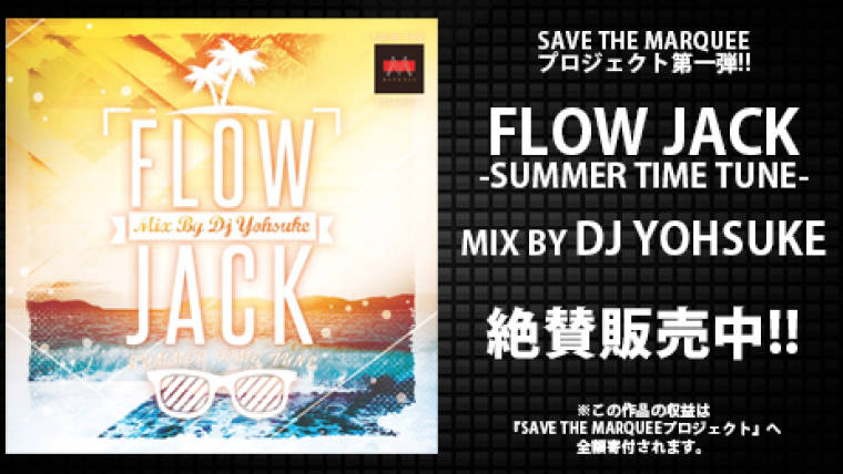 『SAVE THE MARQUEEプロジェクト』 第1弾 『FLOW JACK -SUMMER TIME TUNE- / MIX BY DJ YOHSUKE』一家に一枚!!ずっと聞けるマストMIX CD!!