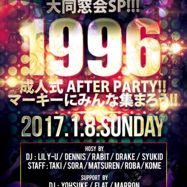 2017.1.8.SUN  presents by MARQUEE×SUNTORY 『1996-大同窓会SP-』祝!! 成人式 AFTER PARTY!! マーキーにみんな集まろう!!