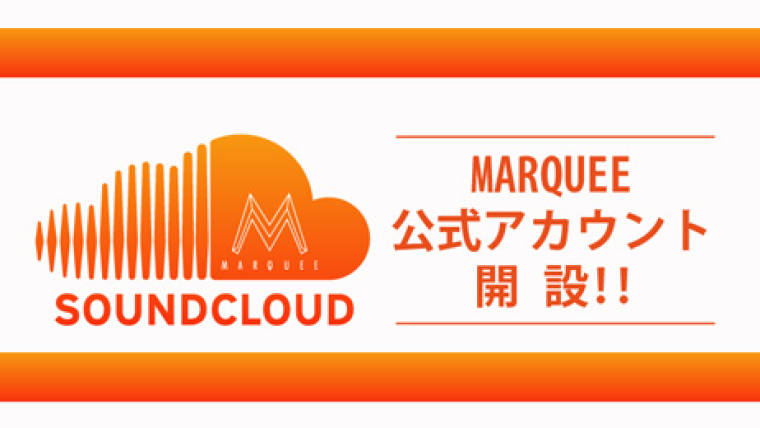 MARQUEE SoundCloud 開設!今フロアで人気のサウンドをチェック!